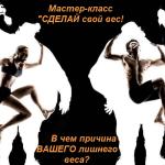 Мастер-класс «СДЕЛАЙ свой вес»